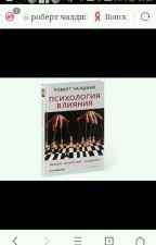 "Роберт Чалдини ''Психология влияния"" by miamalina"
