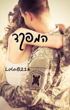 המפקד by LolaB216