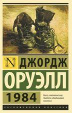 Джордж Оруэлл. 1984 by Monday468