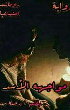 مواجهة الأسد .. بقلم / رحمة سيد  by RaHmaSayed7