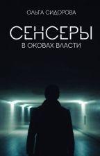 СЕНСЕРЫ. В оковах власти (4) by SensLady