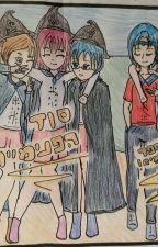 בית ספר לקוסמים:   ספר ראשון- סוד הפנימייה  by user00174408