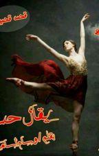 يقال الحب by ManarRefaat640