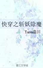 Khoái xuyên chi trảm yêu trừ ma - Yana Lạc Xuyên by lamdubang
