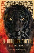 В поисках тигра ( 2 часть) by zotya_al