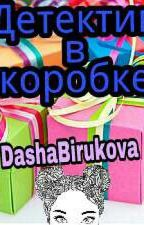 Детектив в коробке  by DashaBirukova