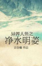Dị giới nhân ngư chi tịnh thủy minh lăng - Vân Hợp Vi by hanxiayue2012