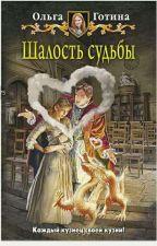 Шалость Судьбы  by JulyGgr