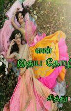 என் இதய தோழி by ChitraDevi6