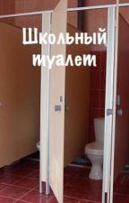 Школьный туалет  by dusya_LOL
