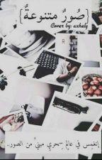 صور متنوعه || Any thing❣❣ by Zahraa23566532