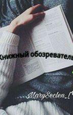 Книжный обозреватель. by MarySeclen