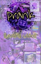    مقلب واتبادي   • Prank by JN_NON