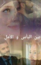بين الياس والامل by NadaHamdi9