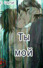 ты мой(омегаверс) by Layrat