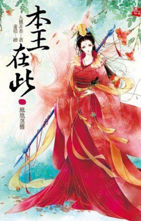 Yu Feng Xing (Accompanying the Phoenix) by mhy13ian