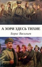 А зори здесь тихие by Classic-Books