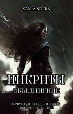 Никриты. Объединение by SamButler_321