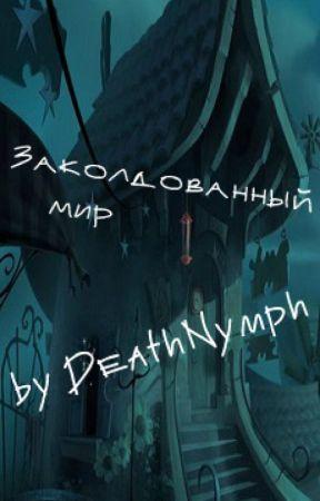Заколдованный мир by DeathNymph