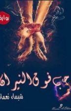 حب فوق النيران by Amirt_El_Hekayat