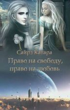 Право на свободу, право на любовь  Наталья Мазуркевич by kattya_love