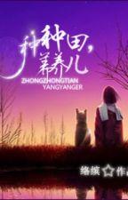 Chủng chủng điền, dưỡng dưỡng nhi - Lạc Tân by hanxiayue2012