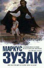 Книжный Вор by alinachernova04
