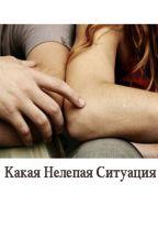 «Какая Нелепая Ситуация» by KazansevaKa