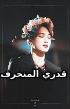 ღقدري المنحرف  ღ by ppisou