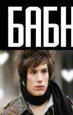 БАБНИК by Nastya_zagr