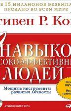 7 Навыков высокоэффективных людей by RyslanSaraev