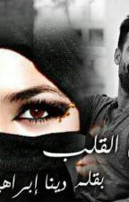 أسري القلب by Dina0Ibrahim