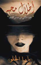 أطلال محبة by yara_elhelw