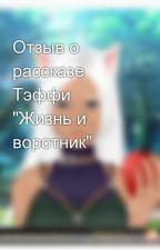 """Отзыв о рассказе Тэффи """"Жизнь и воротник"""" by Rina_Moskaleva"""