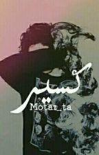 كسير .  by Motaz_ta