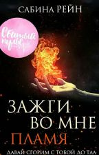 Зажги во мне пламя  by MISSRAYN