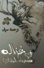 غزالة فى صحراء الذئاب .. بقلم / رحمة سيد by RaHmaSayed7