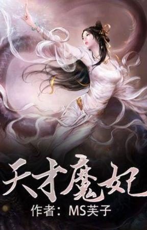 Genius Demon Empress (天才魔妃) by mhy13ian