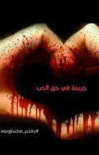 جريمة في حق الحب by engsoso