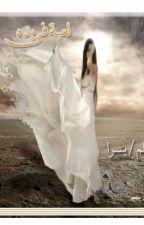 لعبة فى يدة by Amirt_El_Hekayat