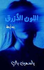 اللون الازرق -gxg- by yasmine_bay