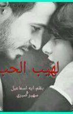 لهيب الحب by ManarRefaat640