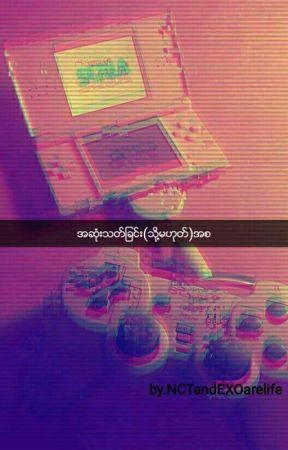 အဆံုးသတ္ျခင္း(သို႔မဟုတ္)အစ by NCTandEXOarelife