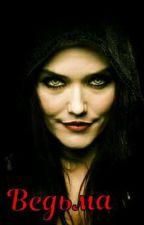 Ведьма  by Darkcat69