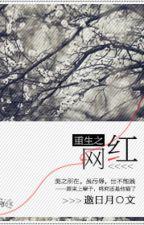 Trọng sinh chi võng hồng - Yêu Nhật Nguyệt by xavienconvert