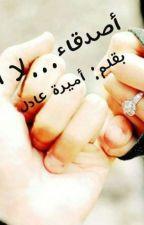 أصدقاء لا أزواج .. بقلم : أميرة عادل by Amira_adel