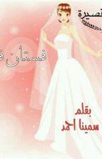 فستان فرح  by sanyryta
