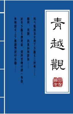 Thanh Càng Quan- by:Nhân Nghê(Liên tái)