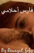 فارس احلامي  by rewayat_fofy