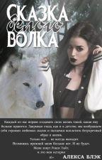 Сказка белого волка by ALEX_BLACK3000